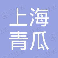 上海青瓜健康管理有限公司