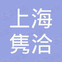 上海隽洽装饰材料有限公司