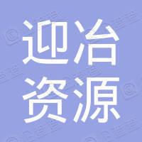 上海迎冶钢铁有限公司