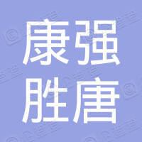 宁波康强胜唐国际贸易有限公司