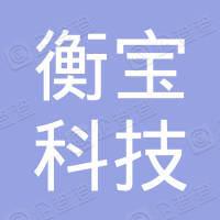 衡宝科技(上海)有限公司