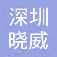 深圳市晓威电子商务有限责任公司