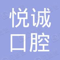 上海悦诚口腔门诊部有限公司