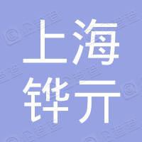 上海铧亓工业智能科技中心(有限合伙)