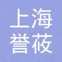 上海誉莜数码科技有限公司
