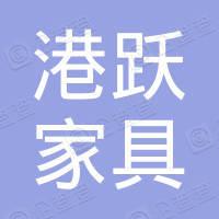 上海港跃家具有限公司
