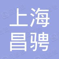 上海昌骋国际货运代理有限公司