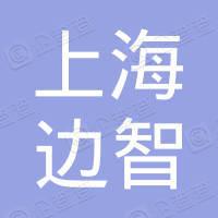 上海边智信息科技有限公司