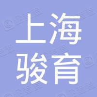 上海骏育电脑软件有限公司