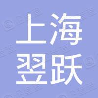 上海翌跃货物运输代理有限公司