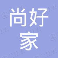 上海尚好家房地产营销策划有限公司