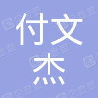 莆田市秀屿区付文杰商贸有限公司