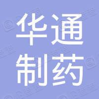 吉林省华通制药设备有限公司