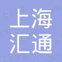 上海汇通电器塑料厂分厂