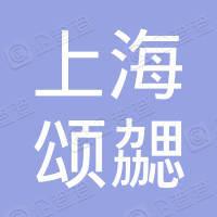 上海颂勰智能科技有限公司