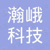 上海瀚峨科技合伙企业(有限合伙)