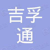 上海吉孚通物流有限公司