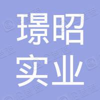 上海璟昭实业有限公司