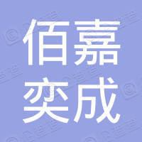 深圳佰嘉奕成科技有限公司