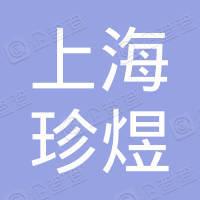 上海珍煜文化创意中心