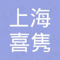上海喜隽国际贸易有限公司