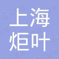上海炬叶商务咨询有限公司