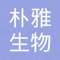 上海朴雅生物技术有限公司