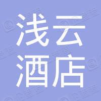 上海浅云酒店管理有限公司