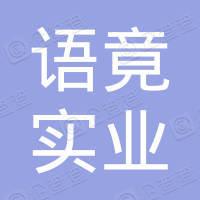 上海语竟实业有限公司
