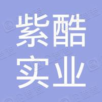 上海紫酷实业有限公司