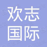 欢志国际贸易(上海)有限公司