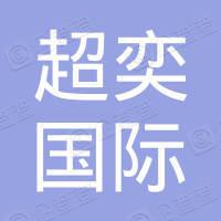 上海超奕国际货运代理有限公司