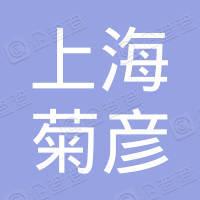 上海菊彦信息科技有限公司