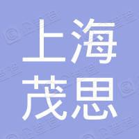 上海茂思化妆品销售有限公司金山分公司