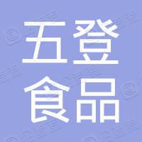 上海五登食品有限公司