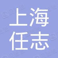 上海任志厨房设备清洗有限公司