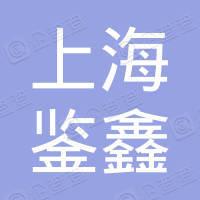 上海鉴鑫货运代理有限公司