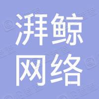 湃鲸网络科技(上海)有限公司