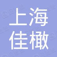 上海佳橄汽车服务有限公司