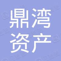 鼎湾资产管理(上海)有限公司