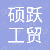 上海硕跃工贸有限公司
