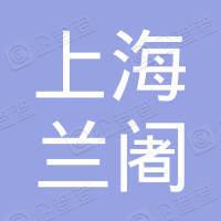 上海兰阇网络科技有限公司