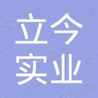 立今实业(上海)有限公司
