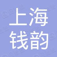 上海钱韵文化传媒有限公司