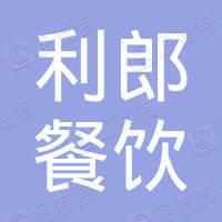 上海利郎餐饮管理有限公司