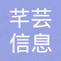 上海芊芸信息服务工作室
