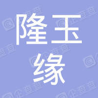 上海隆玉缘文化传播有限公司