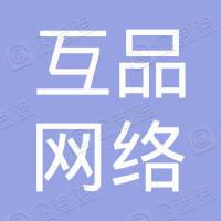 上海互品网络科技有限公司