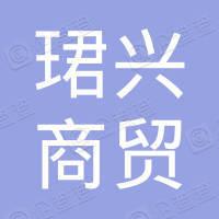 上海珺兴商贸有限公司