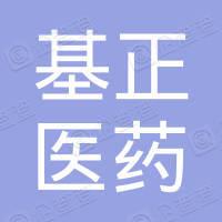 上海基正医药科技有限公司